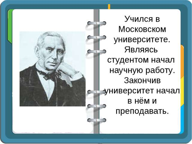 Учился в Московском университете. Являясь студентом начал научную работу. Зак...