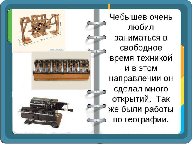 Чебышев очень любил заниматься в свободное время техникой и в этом направлени...