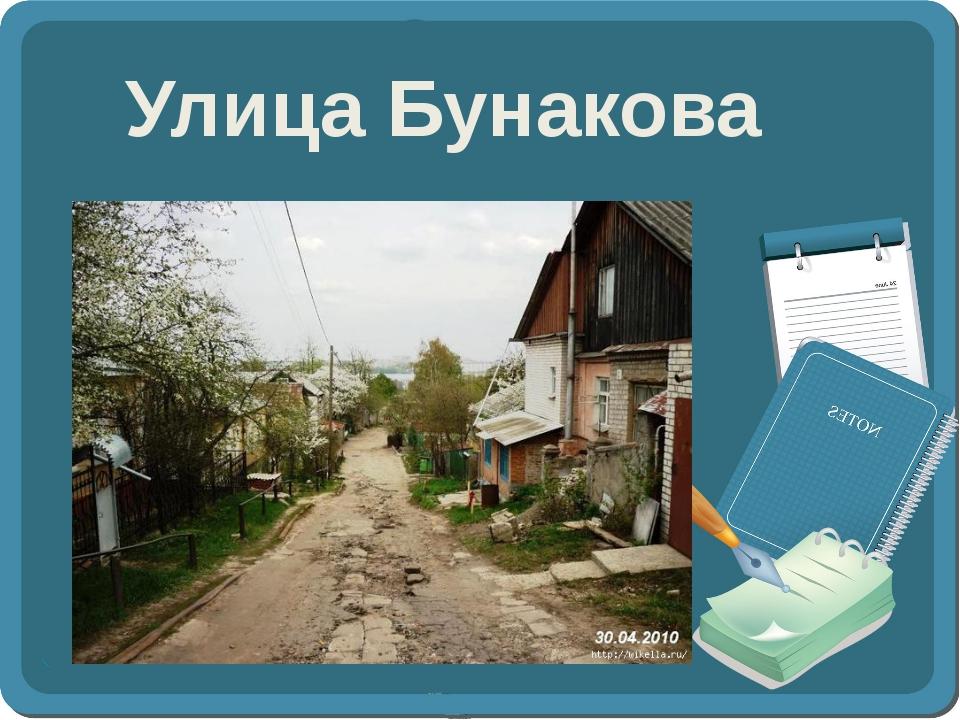 Улица Бунакова