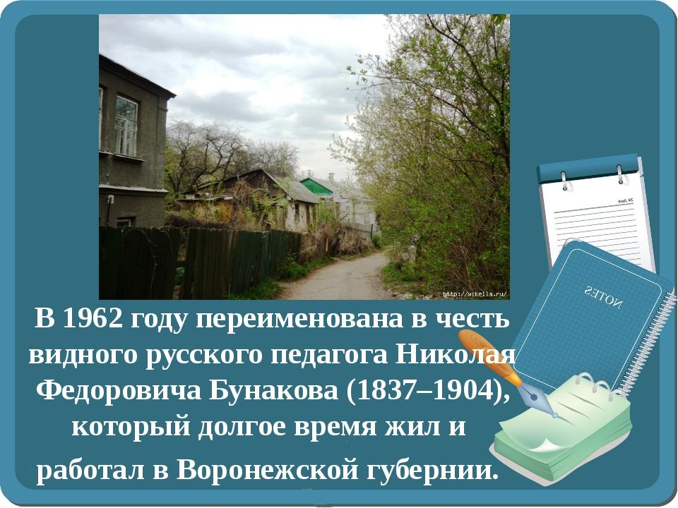В 1962 году переименована в честь видного русского педагога Николая Федорович...