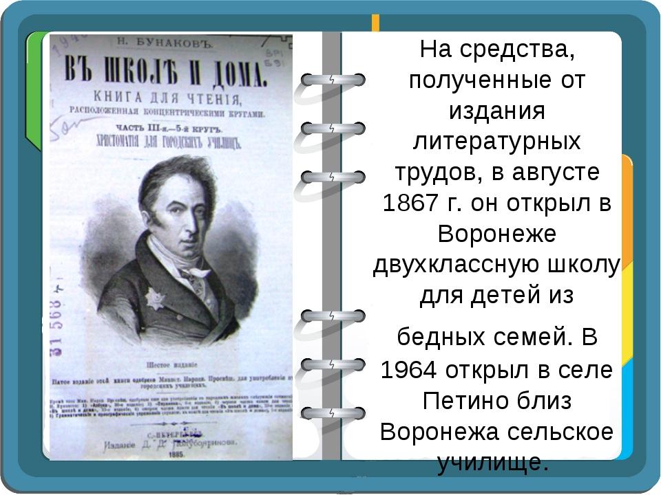 На средства, полученные от издания литературных трудов, в августе 1867 г. он...