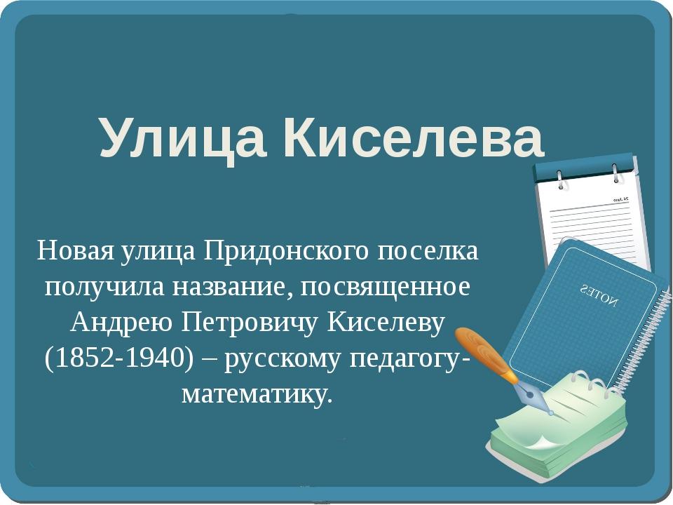 Улица Киселева Новая улица Придонского поселка получила название, посвященное...