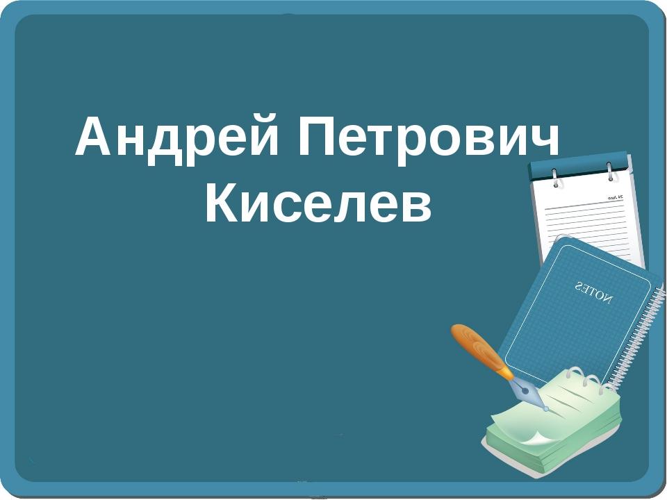 Андрей Петрович Киселев