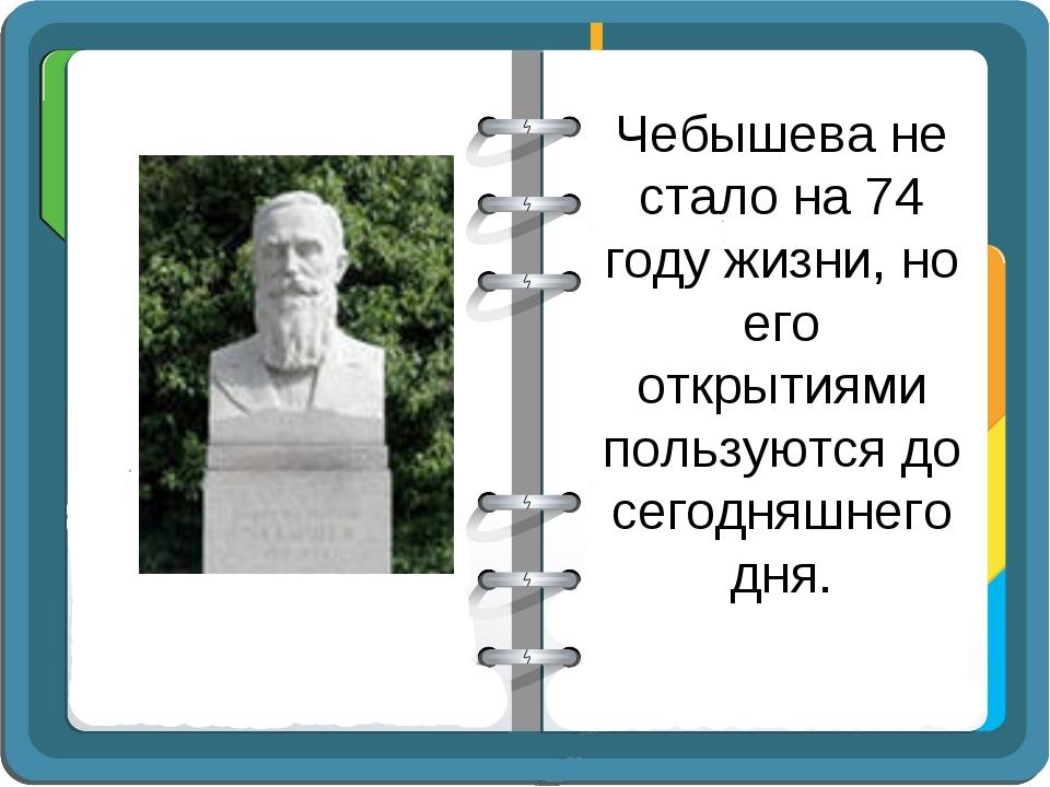 Чебышева не стало на 74 году жизни, но его открытиями пользуются до сегодняшн...