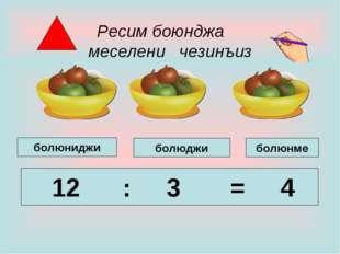 Ресим боюнджа меселени чезинъиз 12 : 3 = 4 болюнме болюджи болюниджи