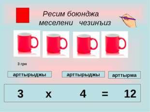 Ресим боюнджа меселени чезинъиз 3 x 4 = 12 арттырма арттырыджы арттырыджы 3