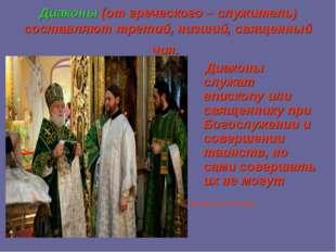 Диаконы(от греческого – служитель) составляют третий, низший, священный чин.