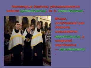 Некоторые диаконы удостаиваются званияпротодиакона, т. е. перводиакона. Мон