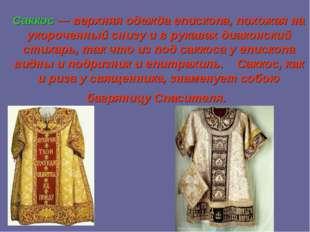 Саккос— верхняя одежда епископа, похожая на укороченный снизу и в рукавах ди