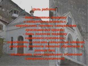 Цель работы: - дать понятие термину « священнослужитель»; - определить степен