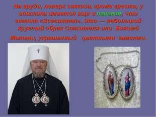 На груди, поверх саккоса, кроме креста, у епископа имеется еще ипанагия, что