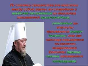 По степени священства все епископы между собоюравны, но старейшие и наиболее