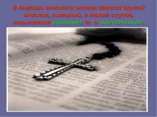 В помощь епископу иногда дается другой епископ, который, в таком случае, назы