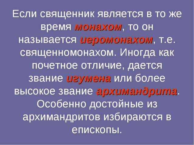 Если священник является в то же времямонахом, то он называетсяиеромонахом,...