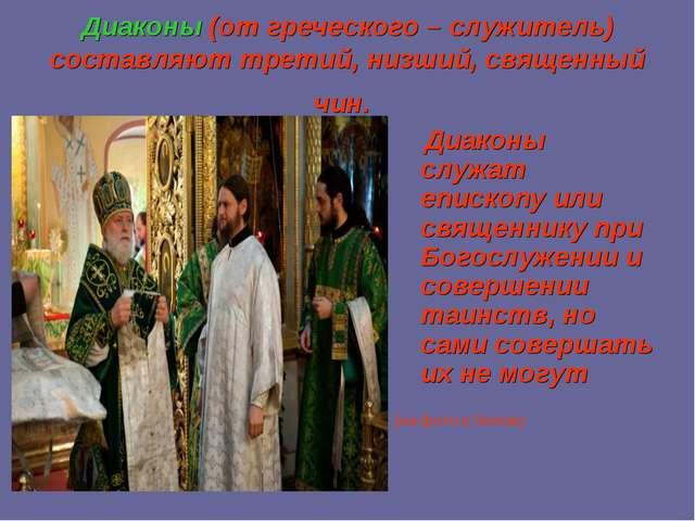 Диаконы(от греческого – служитель) составляют третий, низший, священный чин....
