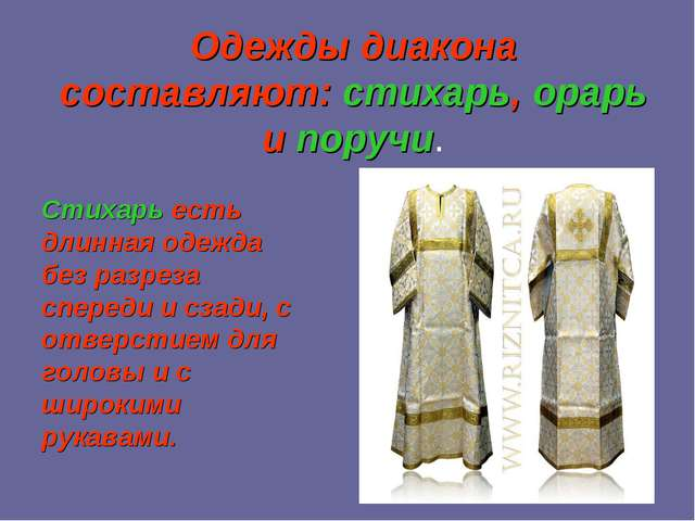 Одежды диакона составляют: стихарь, орарь и поручи. Стихарьесть длинная одеж...