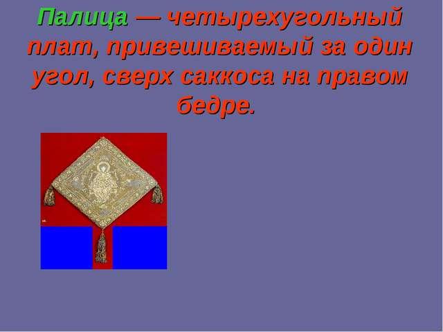 Палица — четырехугольный плат, привешиваемый за один угол, сверх саккоса на п...
