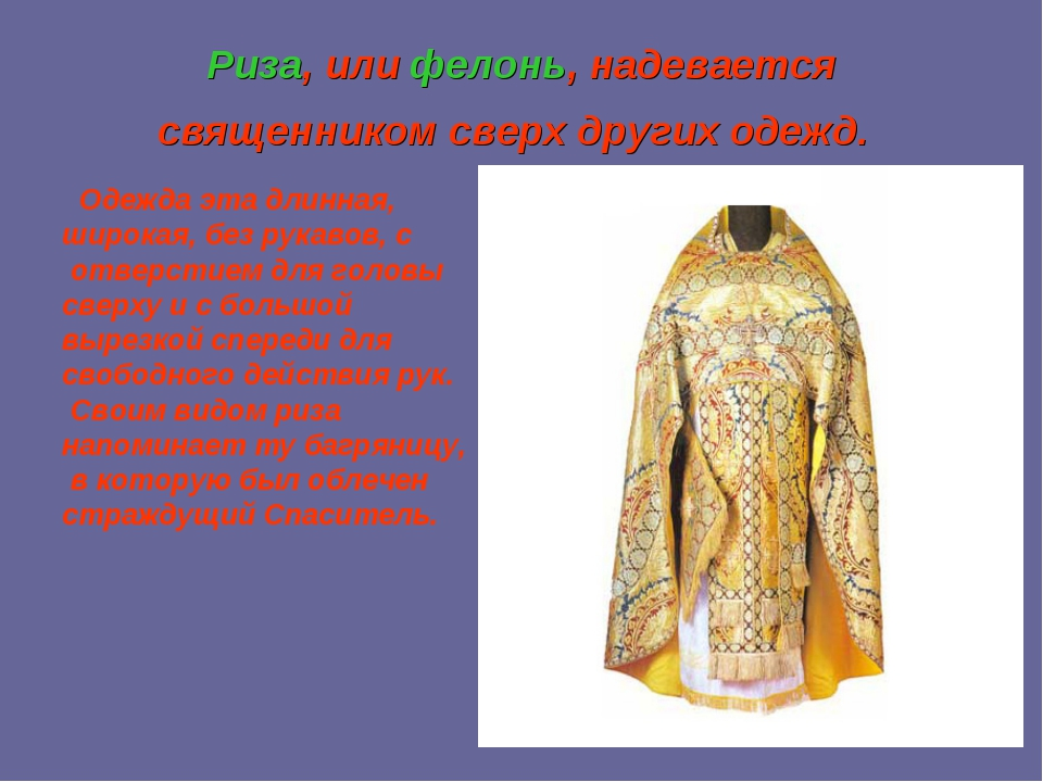 Риза, илифелонь, надевается священником сверх других одежд. Одежда эта длинн...