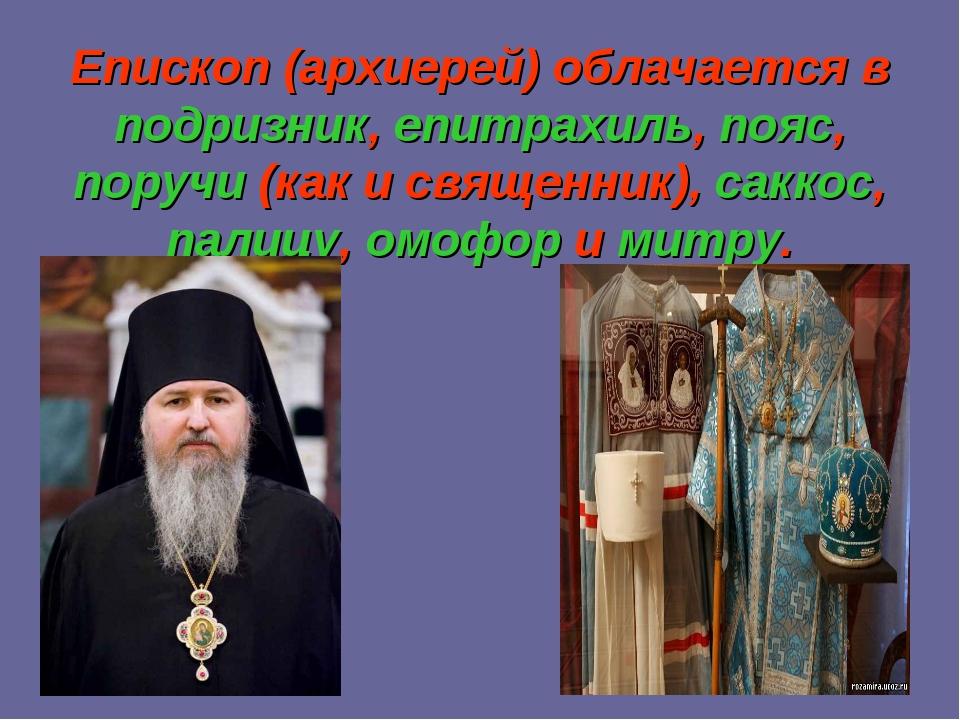 Епископ (архиерей)облачается в подризник, епитрахиль, пояс, поручи (как и св...