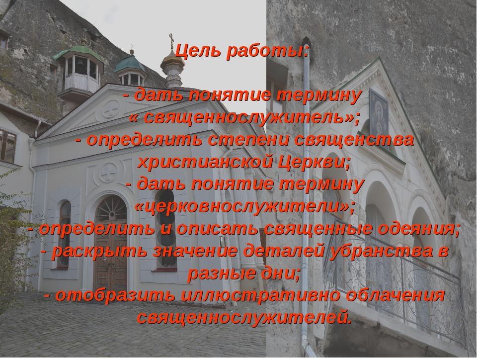 Цель работы: - дать понятие термину « священнослужитель»; - определить степен...