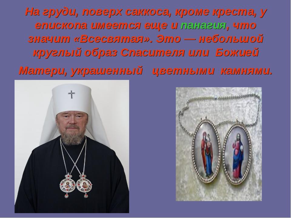 На груди, поверх саккоса, кроме креста, у епископа имеется еще ипанагия, что...