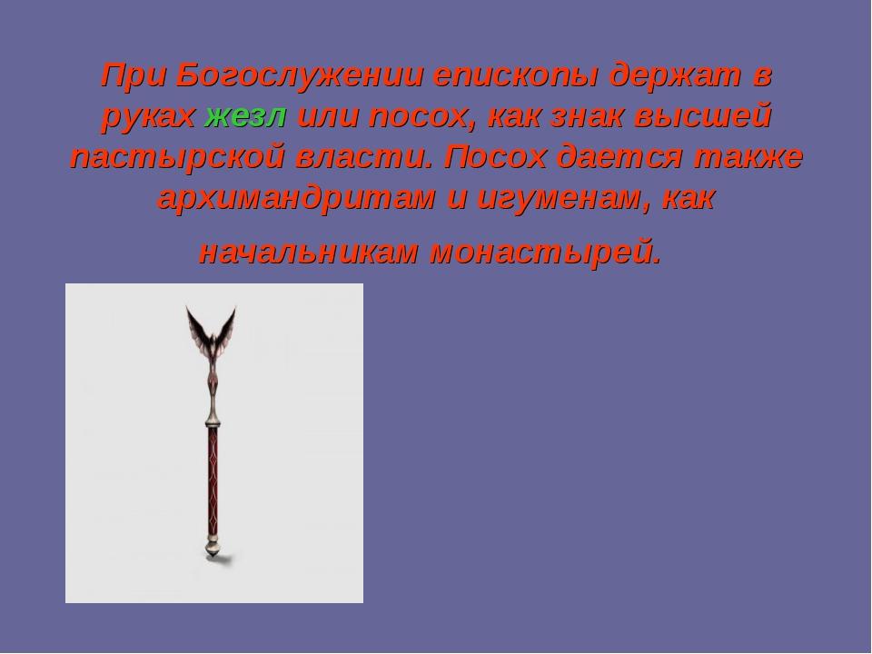 При Богослужении епископы держат в рукахжезл или посох, как знак высшей паст...