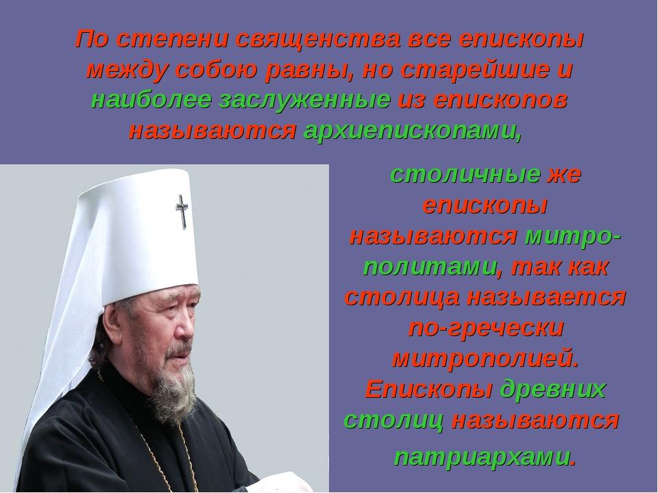 По степени священства все епископы между собоюравны, но старейшие и наиболее...