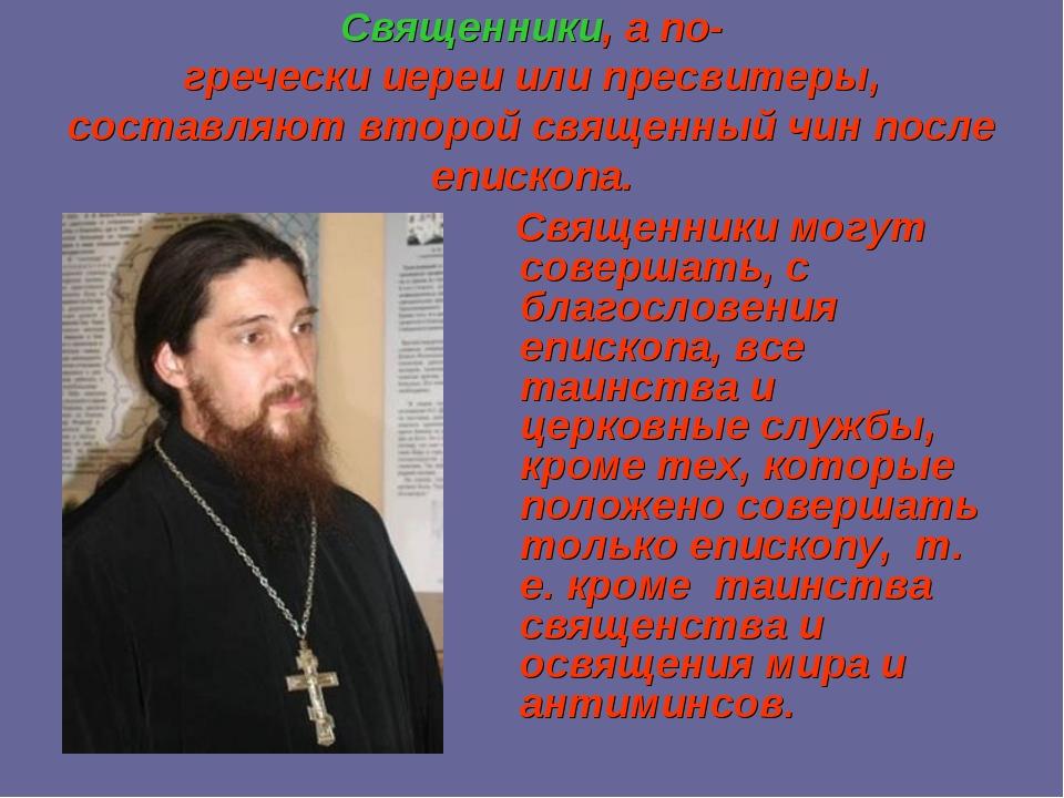 Священники, а по-греческииереиилипресвитеры, составляют второй священный ч...