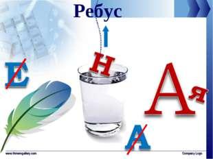 www.thmemgallery.com Company Logo Ребус Company Logo