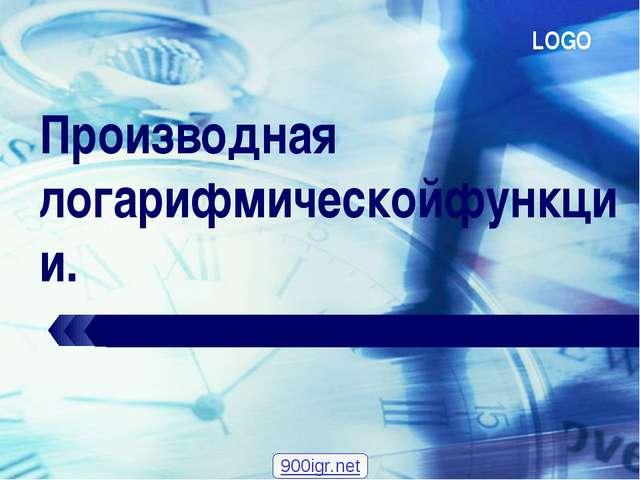Производная логарифмическойфункции. 900igr.net Company Logo LOGO