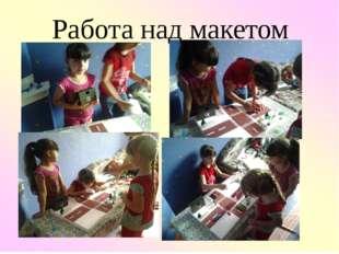 Работа над макетом