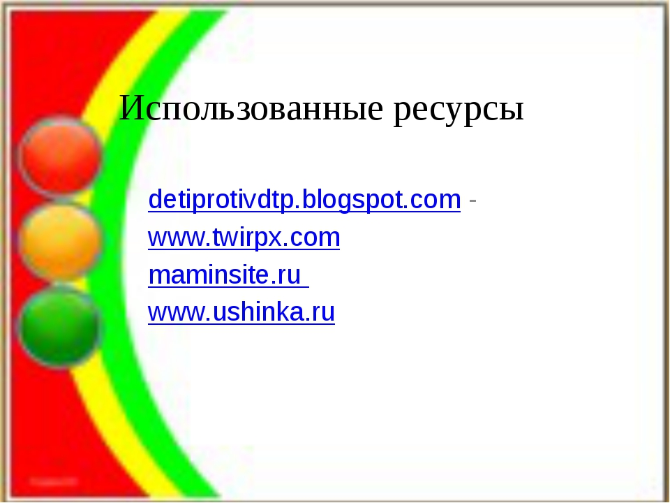 Использованные ресурсы detiprotivdtp.blogspot.com- www.twirpx.com maminsite....