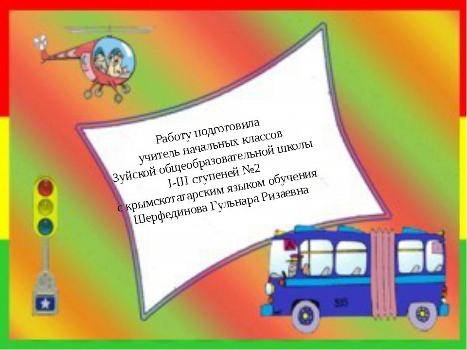 Работу подготовила учитель начальных классов Зуйской общеобразовательной шко...
