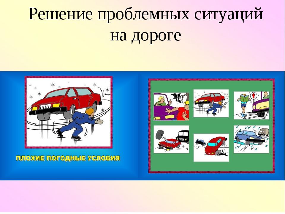 Решение проблемных ситуаций на дороге