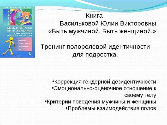 Книга Васильковой Юлии Викторовны «Быть мужчиной. Быть женщиной.» Тренинг пол...
