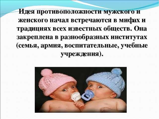 Идея противоположности мужского и женского начал встречаются в мифах и традиц...
