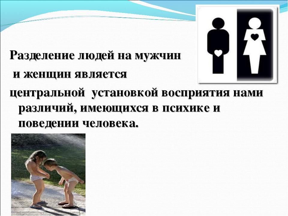 Разделение людей на мужчин и женщин является центральной установкой восприяти...