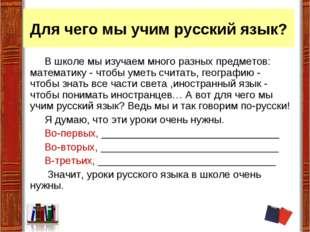Для чего мы учим русский язык? В школе мы изучаем много разных предметов: мат
