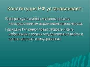 Конституция РФ устанавливает: Референдум и выборы являются высшим непосредств