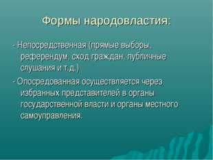 Формы народовластия: - Непосредственная (прямые выборы, референдум, сход граж