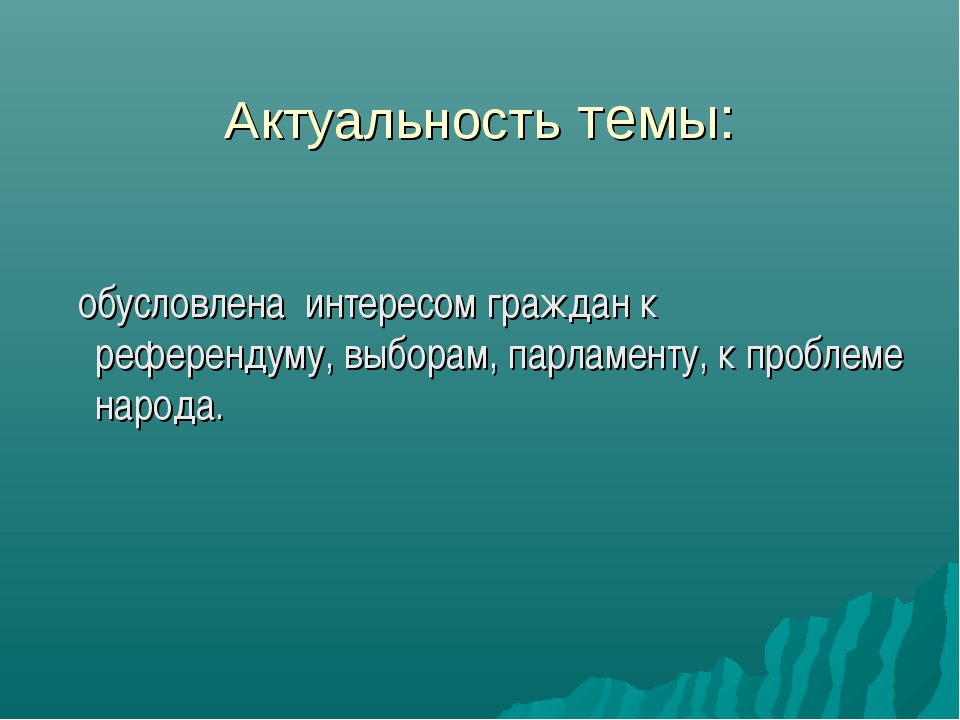 Актуальность темы: обусловлена интересом граждан к референдуму, выборам, парл...