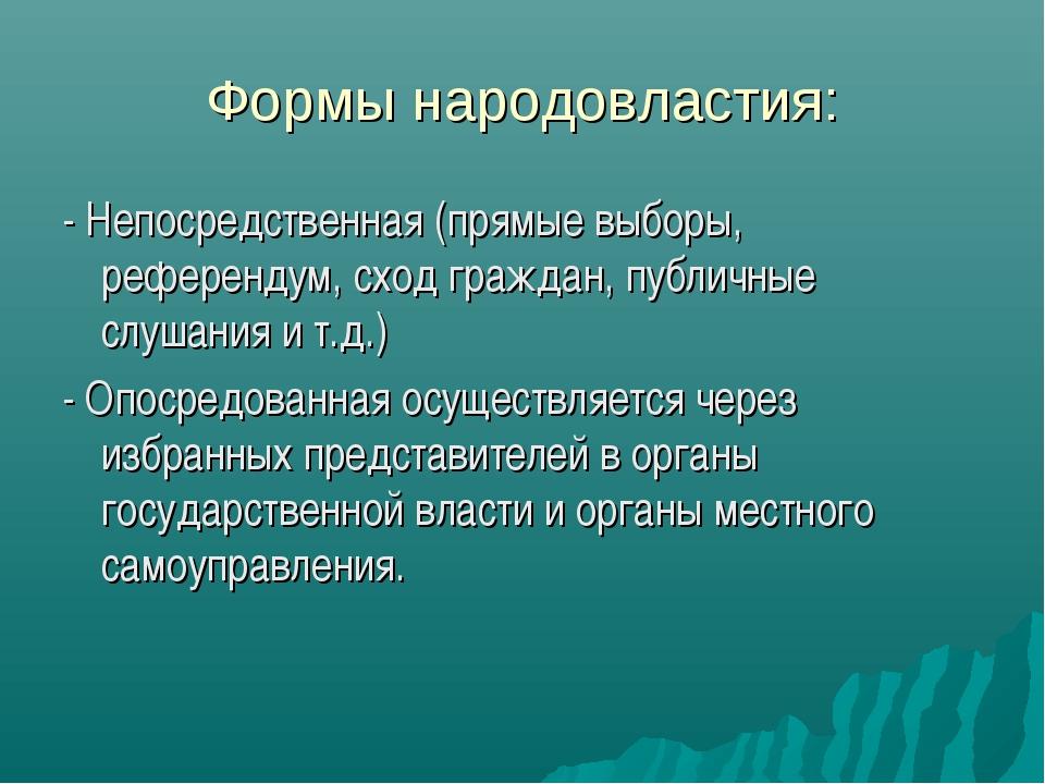 Формы народовластия: - Непосредственная (прямые выборы, референдум, сход граж...