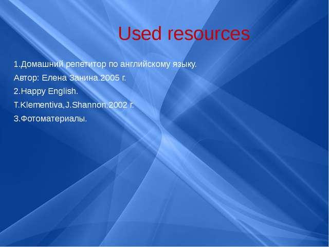 Used resources 1.Домашний репетитор по английскому языку. Автор: Елена Занин...