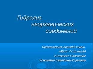 Гидролиз неорганических соединений Презентация учителя химии МБОУ СОШ №140 г.