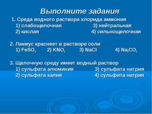 Выполните задания 1. Среда водного раствора хлорида аммония 1) слабощелочная