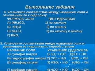 4. Установите соответствие между названием соли и отношением её к гидролизу.