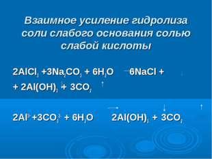 Взаимное усиление гидролиза соли слабого основания солью слабой кислоты 2AlC