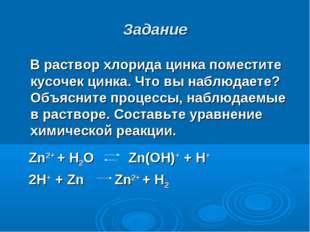 Задание В раствор хлорида цинка поместите кусочек цинка. Что вы наблюдаете? О