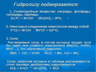 Гидролизу подвергаются: 1. Солеподобные вещества: нитриды, фосфиды, силициды