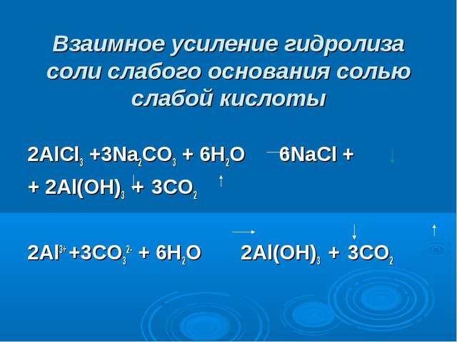 Взаимное усиление гидролиза соли слабого основания солью слабой кислоты 2AlC...